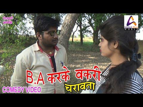 Comedy video || B.A Karke bakari charawata || Vivek Srivastava & Punam Mishra