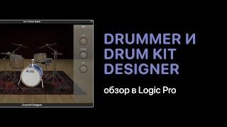 Обзор Drummer и Drum Kit Designer в Logic Pro X [Уроки для Logic Pro X]