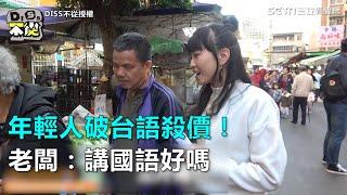 年輕人破台語殺價!老闆:講國語好嗎 三立新聞網SETN.com
