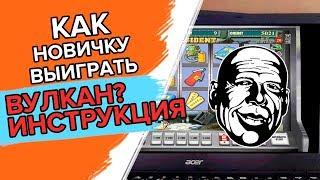 Как играть в онлайн казино Вулкан новичку Дима покажет
