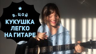 В. Цой - ⭐ Кукушка ⭐ (как играть на гитаре легко)