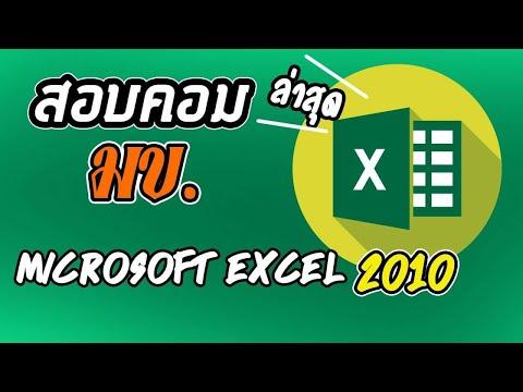 สอบคอม มข. ล่าสุด!!(2018)  Excel 2010