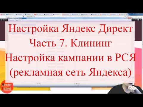 Настройка Яндекс Директ, Часть 7. Клининг. Настройка кампании в РСЯ (рекламная сеть Яндекса)
