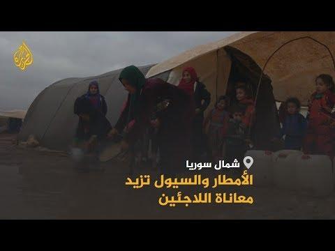 وسط غياب وسائل التدفئة.. السيول تغرق خياما للنازحين بشمال سوريا  - نشر قبل 6 ساعة