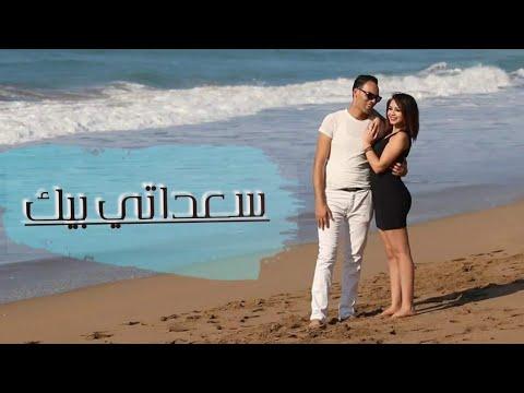 Mohemad Ouazzani ... Sa3dati Bik - Video Clip HD | محمد الوزاني ... سعداتـي بيـك - فيديو كليب