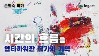 [로그아트]미술작품&스토리텔링/서양화가 손희숙