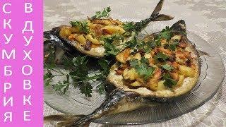 Скумбрия в духовке.Mackerel in the oven.
