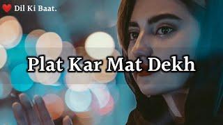 Plat Kar Mat Dekh 💔😔 | Girls Shayari status | Painful status | Dil Ki Baat.
