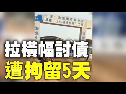 中国讨薪悲剧频传 农民工:问题源头在中共(图/视频)
