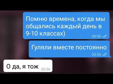 ❤️ Парень признался девушке в своих чувствах / Грустная переписка