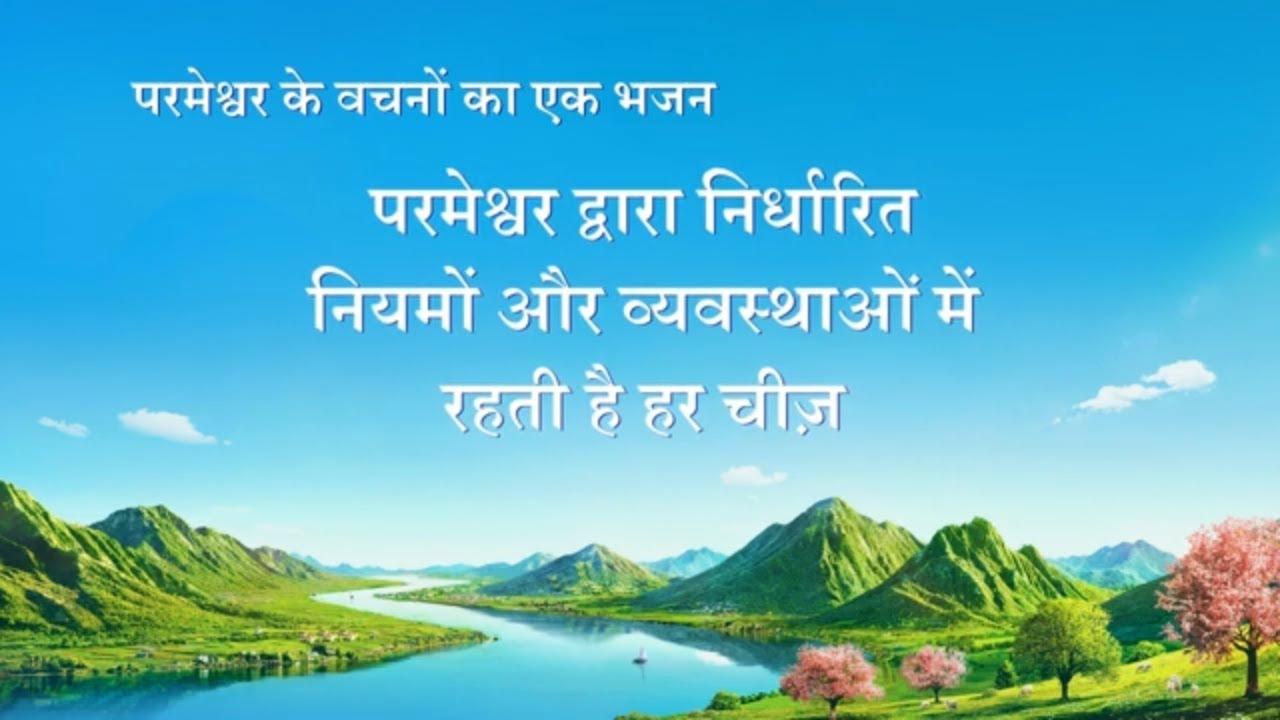परमेश्वर द्वारा निर्धारित नियमों और व्यवस्थाओं में रहती है हर चीज़ | Hindi Christian Song With Lyrics
