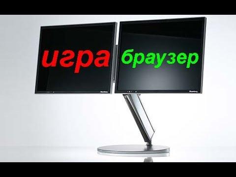 Как вывести игру на второй экран