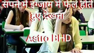 Sapne Me Pariksha Me Fail Hone Ka Matlab - 24H News