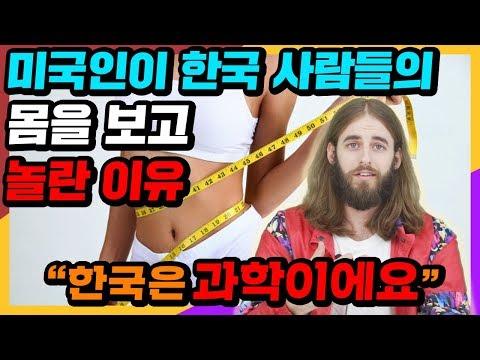 미국인이 한국사람의 몸을 보고 놀란 이유