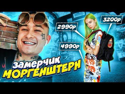 ШКОЛЬНЫЙ МЕРЧ от МОРГЕНШТЕРНа // ЗаМЕРЧик - мерч MORGENSHTERN