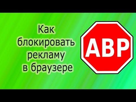 Блокировщики рекламы AdBlockPlus, AdGuard для браузеров Chrome, Яндекс Браузер, Opera, FireFox