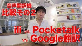 【その2】3機種比較 Pocketalk(ポケトーク:Travis)/ili(イリー)/GoogleTranslation翻訳