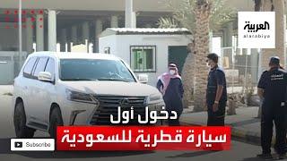مراسل العربية: دخول أول سيارة قطرية للسعودية عبر منفذ سلوى بعد إعادة افتتاحه
