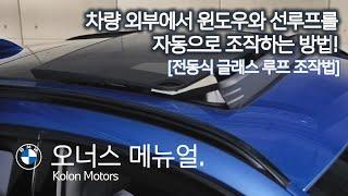 BMW 전동식 글래스 루프 조작법_차량 외부에서 윈도우…