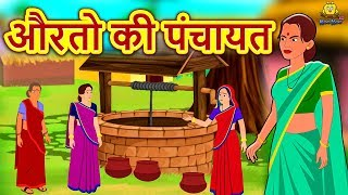 औरतो की पंचायत - Hindi Kahaniya for Kids | Stories for Kids | Moral Stories | Koo Koo TV Hindi
