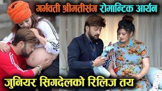 गर्भवती श्रीमतीसंग रोमान्टिक Aaryan Sigdel || Pregnant Sapana & Aaryan || Mazzako TV