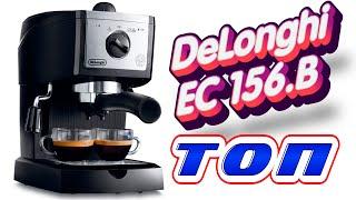 DeLonghi EC 156.B полный обзор