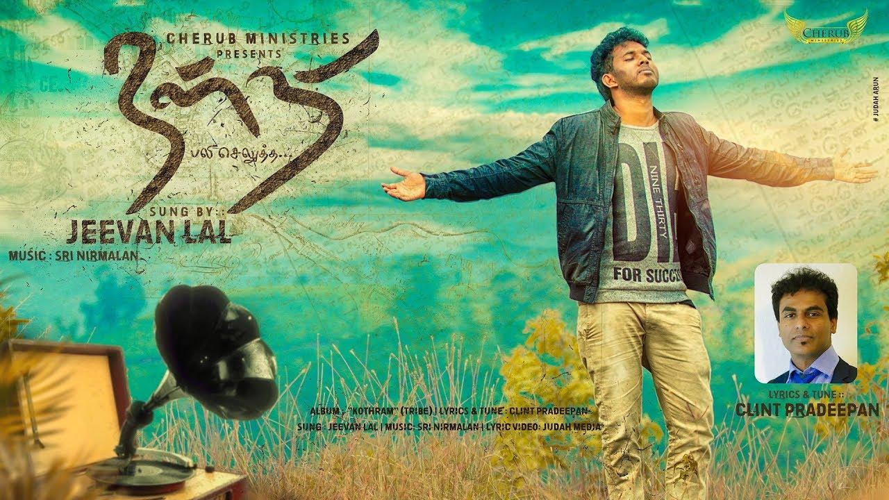 Nandri Pali Selutha :: Jeevan Lal :: Tamil Christian New Song