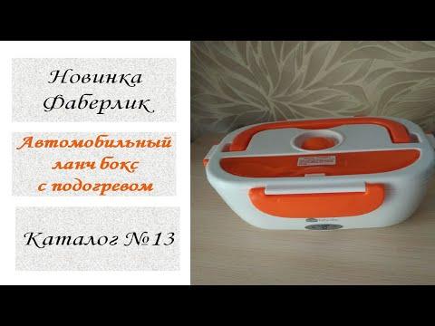 Новинка каталога №13 Фаберлик Автомобильный ланч бокс с подогревом