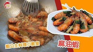 必學!超簡單段泰國蝦料理 x 麻油蝦