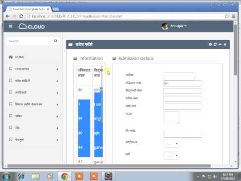 E-bell Management Online And Desktop Application