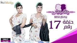 مسلسل يا أنا يا إنتي - الحلقة السابعة عشر- Ya Ana Ya Enty EP17