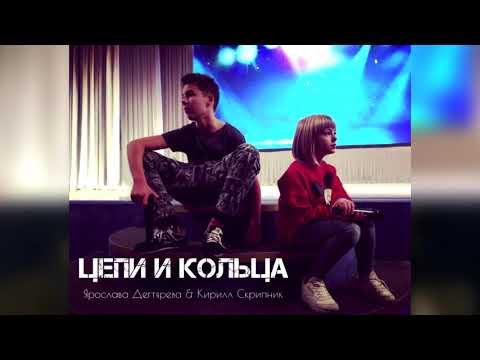 видео: Линда - Цепи и Кольца (cover by Ярослава Дегтярева и Кирилл Скрипник)