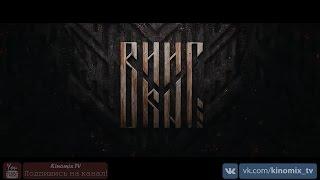 Викинг (2016) 1080p | Трейлер