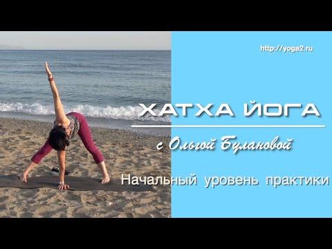 Хатха Йога с Ольгой Булановой. Начальный уровень практики. Урок 2
