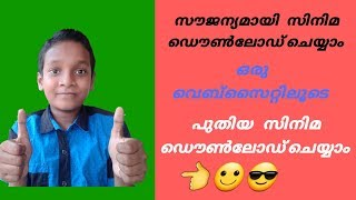 "How to download  free movie "" HD  print "" ar   klwap.com / Game  Tech malayalam"