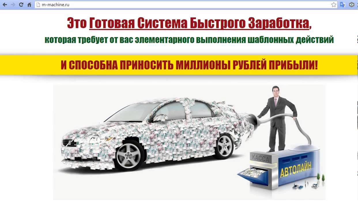 Заработок 10 000 рублей каждый день на автомате|как заработать вебмани на автомате