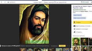 Родословная народа Нохчо до пророка Ноха А С