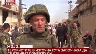 Сирия. Терористите в Източна Гута започнаха да се избиват помежду си /16.03.2018 г./