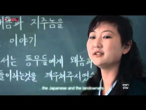 רואים עולם - 'תחת השמש': האמת על קוריאה הצפונית | כאן 11 לשעבר רשות השידור