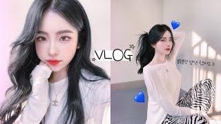 블루블랙 염색 하는 날 브이로그 Vlog! (feat.…