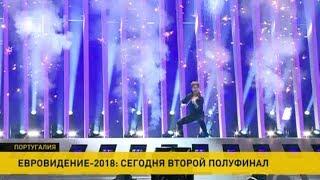 «Евровидение-2018»: второй полуфинал пройдёт 10 мая