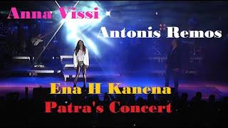ΑΝΝΑ ΒΙΣΣΗ - ΑΝΤΩΝΗΣ ΡΕΜΟΣ live ΠΑΤΡΑ 2014 (Amateur) HD