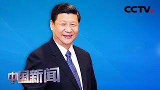 [中国新闻] 习近平离京赴印度出席中印领导人第二次非正式会晤并对尼泊尔进行国事访问 | CCTV中文国际