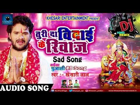 Dj Remix - तुरी दा विदाई के रिवाज - Khesari Lal Yadav Superhit Bhakti Song 2017