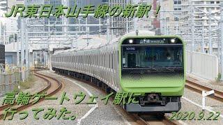 【駅レポ】JR東日本山手線の新駅!高輪ゲートウェイ駅に行ってみた。2020.9.22