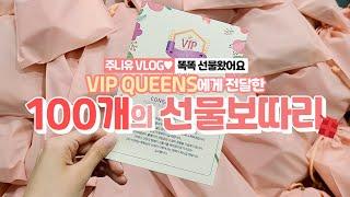 [준쥬얼리] VIP QUEENS에게 전달한 100개의 …