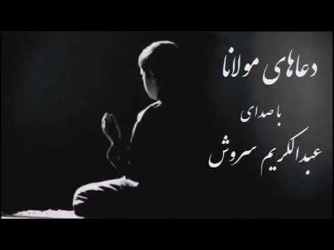 دعاهای مولانا جلال الدین محمد بلخی با دکلمه عبدالکریم سروش