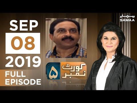 Doosri Shadi, Bachay ruswa | Court Number 5 | SAMAA TV | 8 September 2019