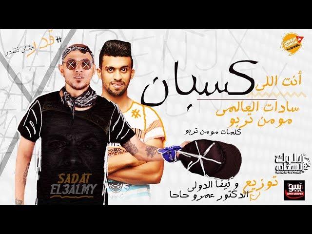 مهرجان انت اللي كسبان    سادات العالمي & مؤمن تربو  - توزيع الدكتور عمرو حاحا وفيفا الدولي