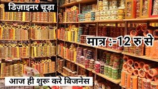 Bangles मात्र 12 रु से !! Designer Bangle Wholesale Bazar Sadar Bazar